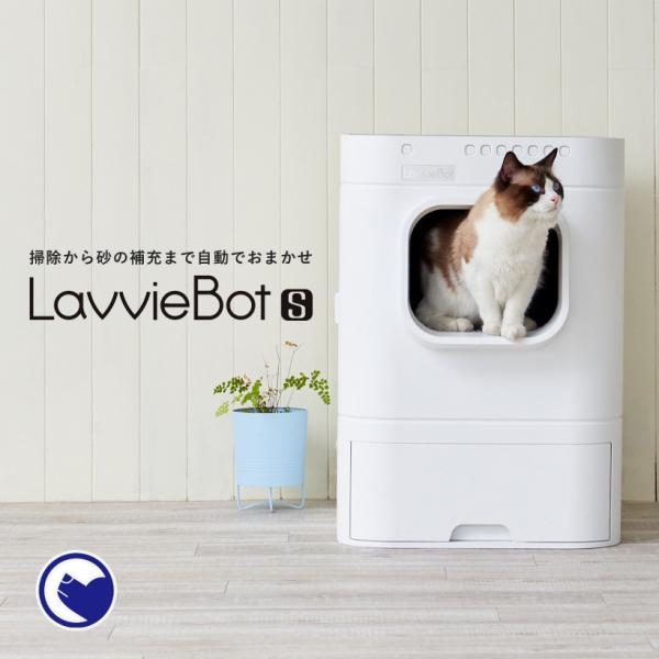 (OFT) 自動猫トイレ Lavvie Bot S (送料無料(北海道・一部地域等除く)) (ネコ ねこ おすすめ おしゃれ トイレ メンテナンス アプリ 相談 電話対応 ネコ OFT)
