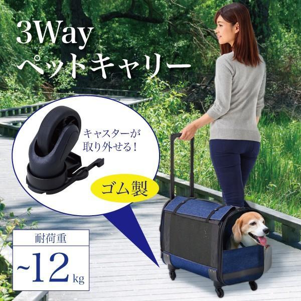 コロコロ キャリー 旅行 犬 多頭飼い キャリーバッグNEW L デニム|ip-plus