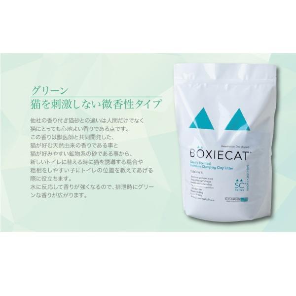ねこ 砂 トイレ 鉱物系 固まる 猫砂 強力消臭 BOXIECAT グリーン 7.2kg×3袋セット 微香量 獣医師共同開発 ボクシーキャット|ip-plus|02