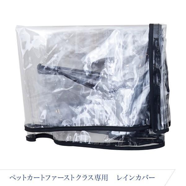 (OFT) ペットカートファーストクラス専用レインカバー (ペット用 カート 雨よけ レインコート 雨具)