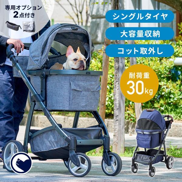 ペットカート ファーストクラス + 専用オプション3点セット 耐荷重30kgまで対応 おしゃれ 高品質 小型犬 猫【送料無料(北海道・沖縄・離島等除く)】|ip-plus