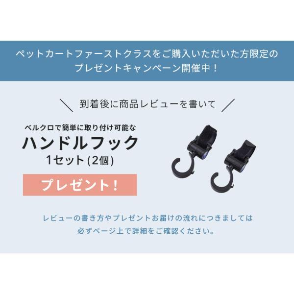 ペットカート ファーストクラス + 専用オプション3点セット 耐荷重30kgまで対応 おしゃれ 高品質 小型犬 猫【送料無料(北海道・沖縄・離島等除く)】|ip-plus|20