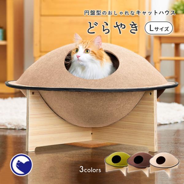(paypay祭り特価) キャットハウス どらやき L (ペット ベッド ハウス おしゃれ おすすめ インテリアかわいい人気 フェルト ドーム 猫 ネコ ねこ)