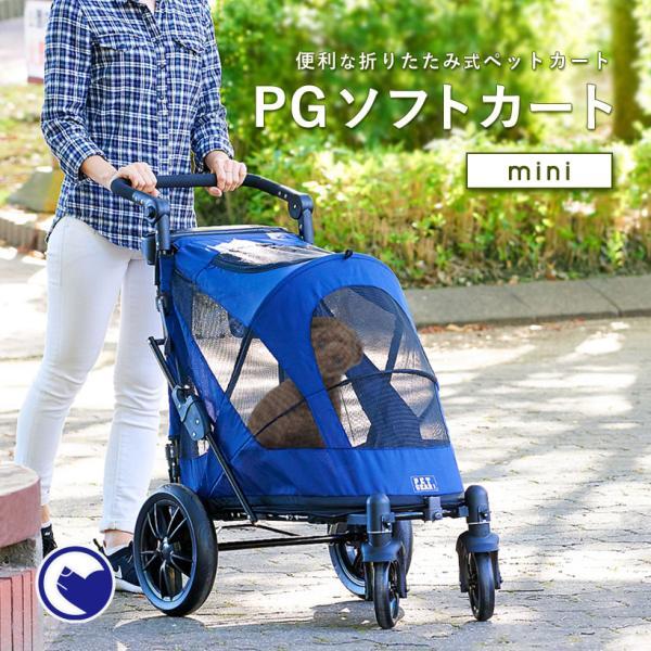 PGソフトカートミニmini [ペット用 カート 高品質 猫 犬 4輪  ペットキャリー キャリーバッグ キャリー] ip-plus