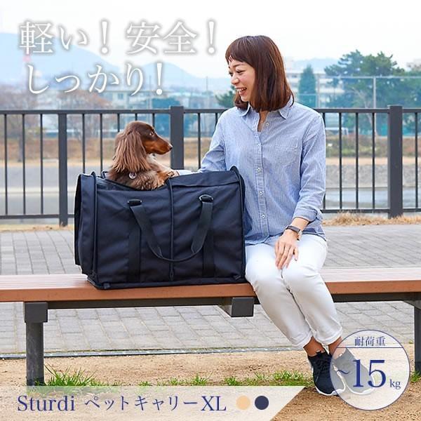 犬 猫 キャリー 軽量 キャリーバッグ 折りたたみ Sturdi ペットキャリー XLサイズ|ip-plus