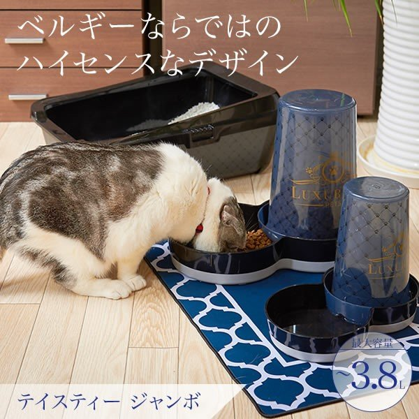 犬 猫 給水器 給餌器 お出かけ テイスティー ジャンボ|ip-plus