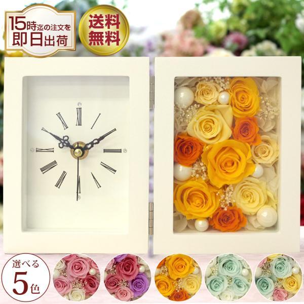 プリザーブドフラワー ギフト バラの置き時計 時計 誕生日 ギフト 置き時計 退職祝い プレゼント ギフト 贈り物 送料無料 ipfa