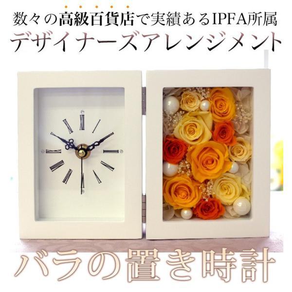 プリザーブドフラワー ギフト バラの置き時計 時計 誕生日 ギフト 置き時計 退職祝い プレゼント ギフト 贈り物 送料無料 ipfa 02