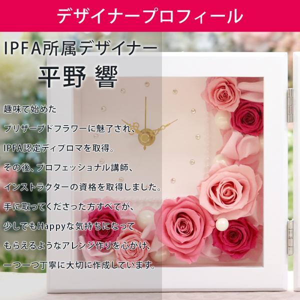 プリザーブドフラワー ギフト フォトフレーム 時計 Happy Time 写真立て 写真たて 時計 誕生日 ギフト お祝い プレゼント 贈り物 お祝い|ipfa|05