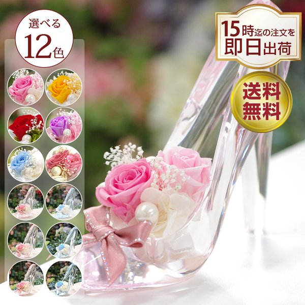 プリザーブドフラワー ギフト シンデレラ 誕生日 プレゼント 電報 結婚式 記念日 お祝い ガラスの靴 プロポーズ 女性 彼女 ディズニー 花 シンデレラの靴|ipfa