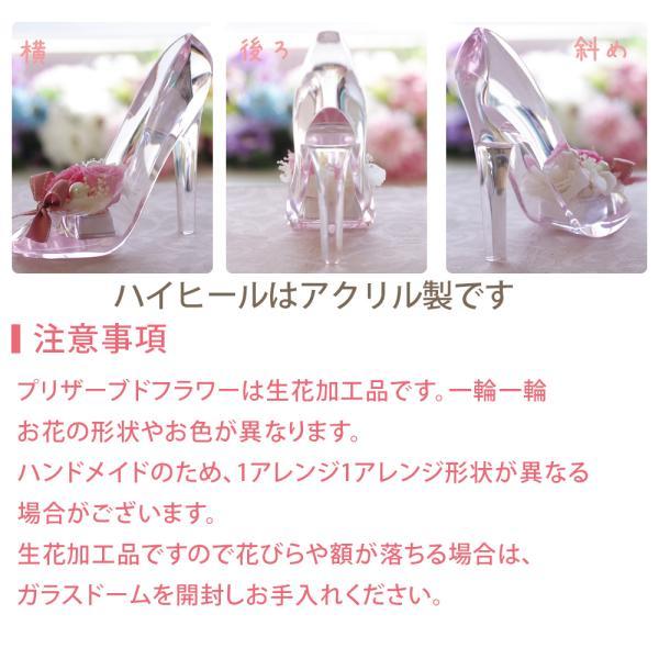 プリザーブドフラワー ギフト シンデレラ 誕生日 プレゼント 電報 結婚式 記念日 お祝い ガラスの靴 プロポーズ 女性 彼女 ディズニー 花 シンデレラの靴|ipfa|06