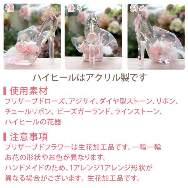 プリザーブドフラワー 誕生日 プレゼント ギフト ガラスの靴 クリスマス プリザーブド フラワー 結婚祝い 電報 お祝い プロポーズ 光る シンデレラ プレミアム|ipfa|10