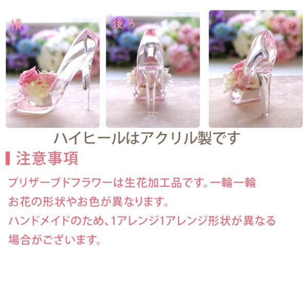 プリザーブドフラワー 誕生日 プリザーブド フラワー ガラスの靴 プレゼント ギフト 結婚祝い かわいい お祝い 発表会 プロポーズ 花 シンデレラ プレミアム|ipfa|05