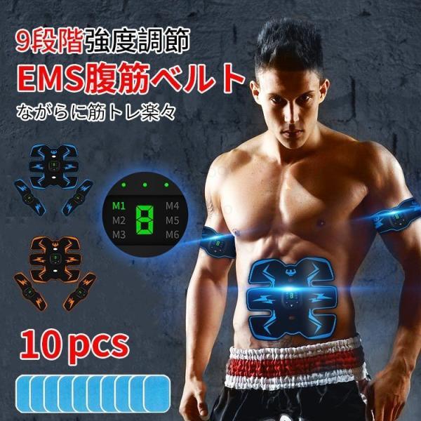 EMS 腹筋ベルト 筋肉トナー 効果あり ダイエット器具 お腹 腕部 6種類モード 9段階強度 静音 自動的 男女兼用 USB 充電式 パッド10枚 2020デザイン|ipharmajapan
