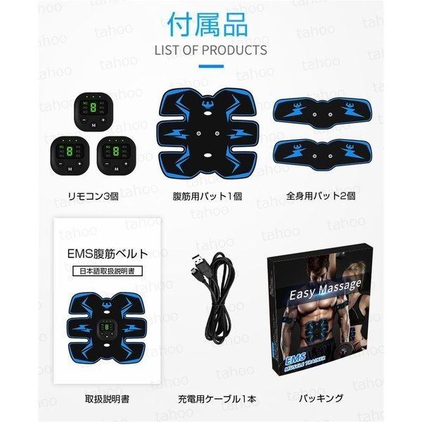 EMS 腹筋ベルト 筋肉トナー 効果あり ダイエット器具 お腹 腕部 6種類モード 9段階強度 静音 自動的 男女兼用 USB 充電式 パッド10枚 2020デザイン|ipharmajapan|14