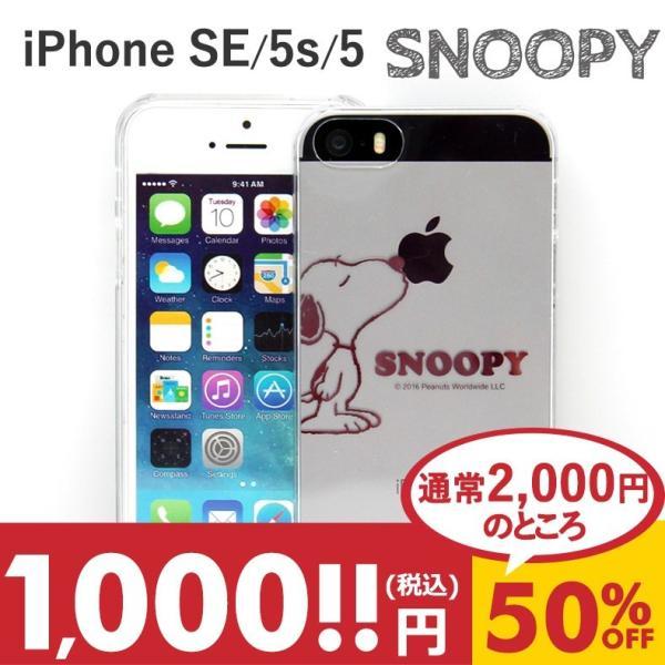 700a7f2fba スマホケース iPhone se ケース スヌーピー 携帯ケース アイフォン SE 5s 5 カバー クリア アップル マーク りんご ...