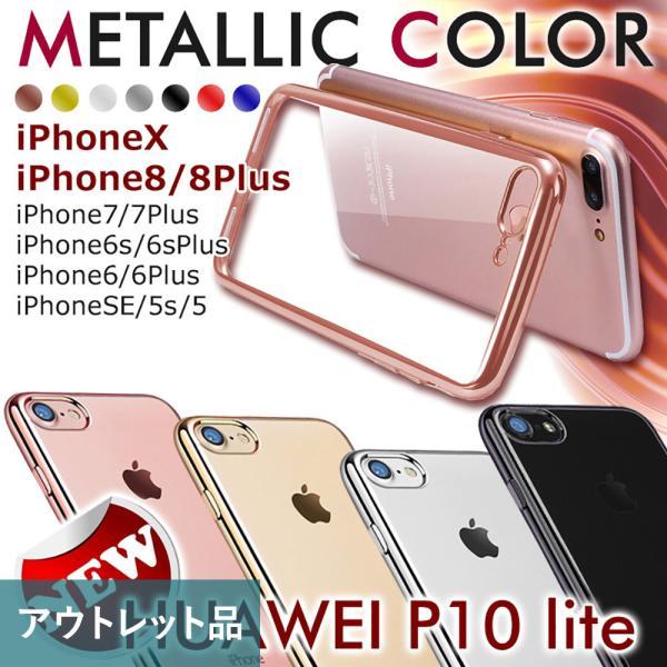 1dda09ab97 iphone xs ケース x iPhone XS iPhone8 ケース iPhone7 Huawei P10 lite iPhone8 Plus  6s se ...