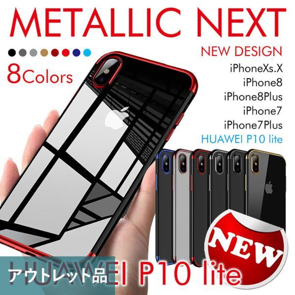 iphone xs ケース iPhone XS x iPhone8/8 Plus iPhone x ケース クリア 耐衝撃 HUAWEI P10 lite ファーウェイ 携帯ケース アイフォン 7/7Plus メタリック 透明|iphone-case-hiroba
