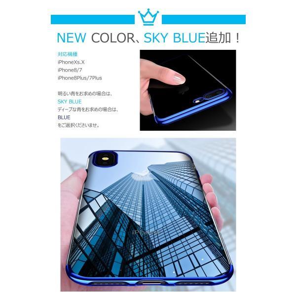 iphone xs ケース iPhone XS x iPhone8/8 Plus iPhone x ケース クリア 耐衝撃 HUAWEI P10 lite ファーウェイ 携帯ケース アイフォン 7/7Plus メタリック 透明|iphone-case-hiroba|13