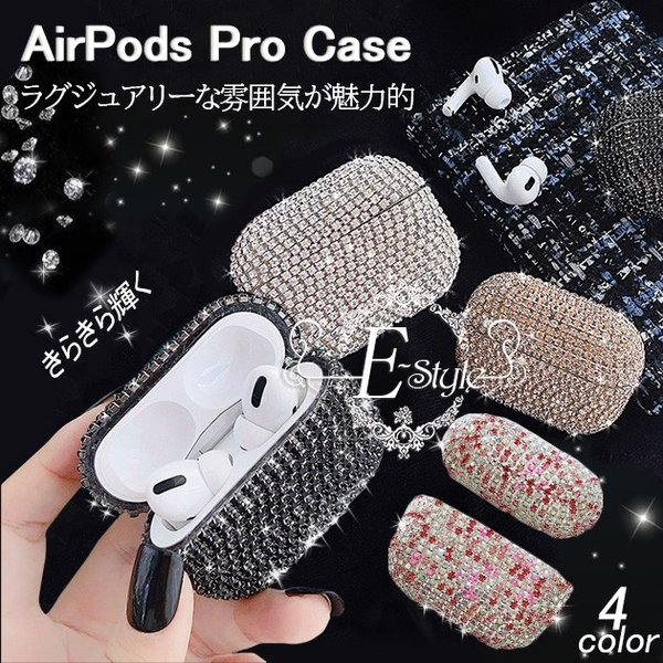 AirPods Pro ケース キラキラ AirPods ケース エアーポッズ プロ ケース ラインストーン