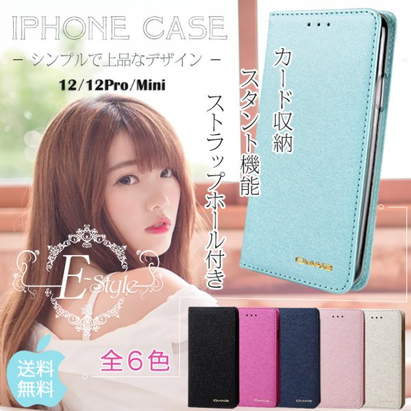 iPhone8 ケース 手帳型 iPhone7 ケース 手帳型 iPhone6s スマホケース iPhoneケース iPhone XR XS ケース 携帯ケース|iphone-e-style