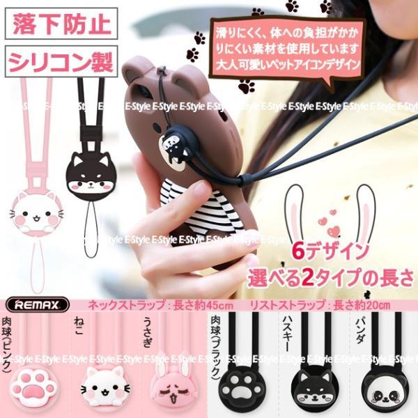 スマホ ストラップ 落下防止 紐 携帯 リング 首かけ シリコン ネックストラップ 韓国 おしゃれ 女子 タブレット 可愛い動物キャラクター|iphone-e-style