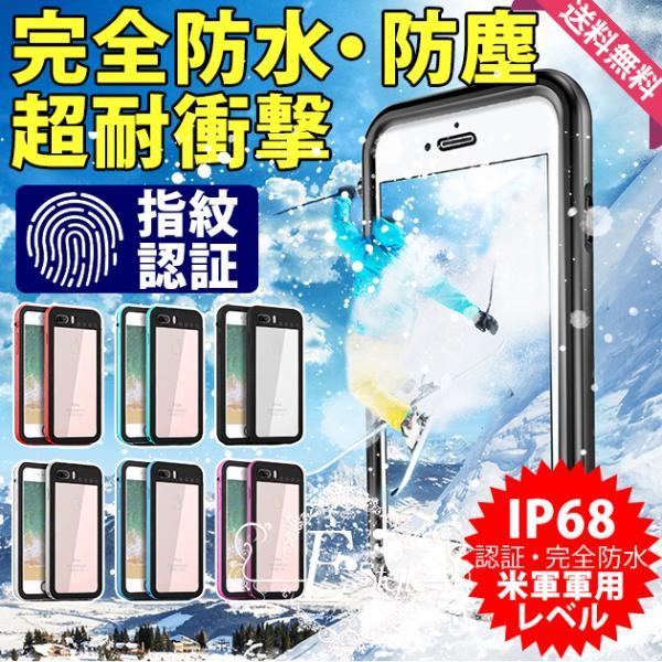 携帯カバー iPhone8 XR 防水ケース iPhone7 スマホ iPhoneケース iPhone11 Pro ケース iPhone6s スマホカバー iphone-e-style