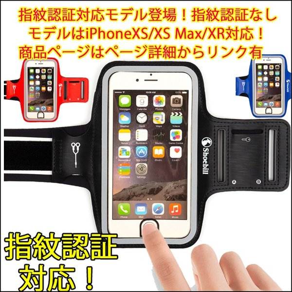 ランニング アームバンド スマホケース ポーチ アームホルダー iPhone12 Pro Max mini 11 Pro Max iPhone XS Max XR 8 Plus 7 Plus 6s|iphone-smart|11