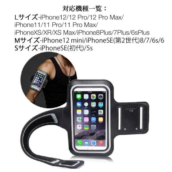 ランニング アームバンド スマホケース ポーチ アームホルダー iPhone12 Pro Max mini 11 Pro Max iPhone XS Max XR 8 Plus 7 Plus 6s|iphone-smart|03