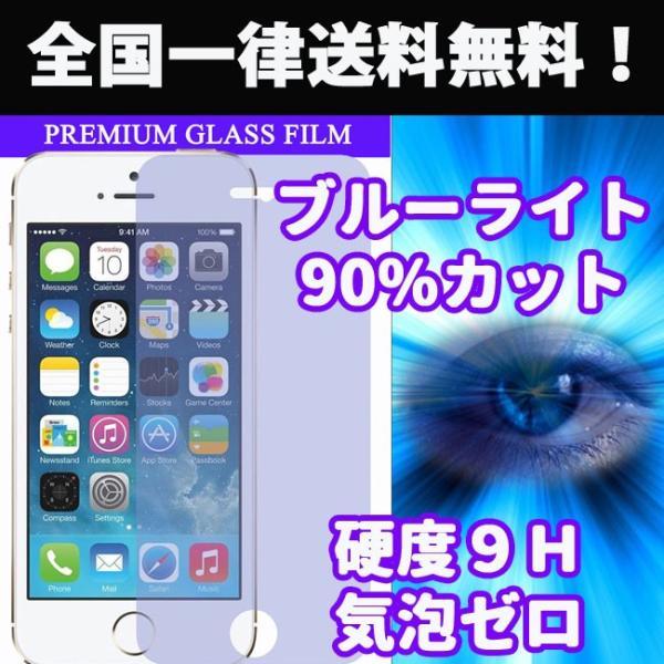 ブルーライトカット 90% 液晶保護フィルム 強化ガラス iPhoneXS X MAX XR iPhone8 8Plus iPhone7 iPhone7Plus iPhoneSE iPhone6s iphone-smart