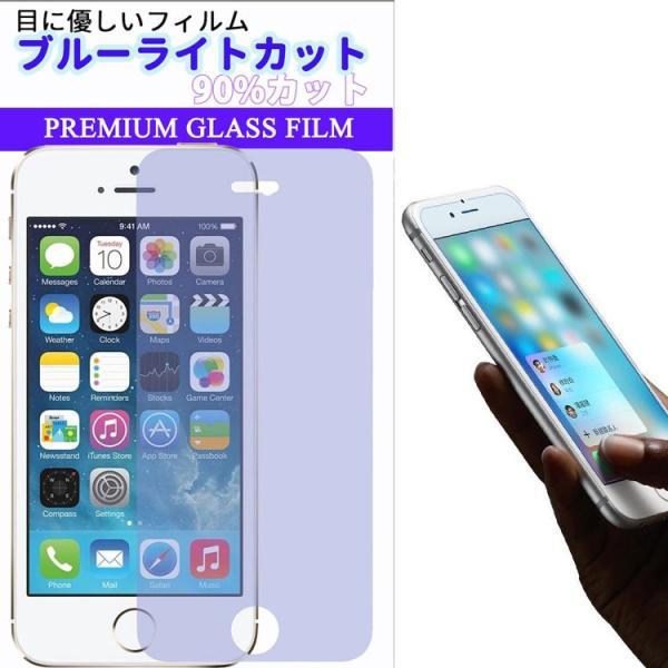 ブルーライトカット 90% 液晶保護フィルム 強化ガラス iPhoneXS X MAX XR iPhone8 8Plus iPhone7 iPhone7Plus iPhoneSE iPhone6s iphone-smart 05