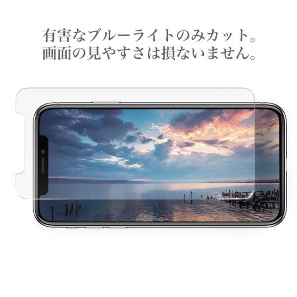 ブルーライトカット 90% 液晶保護フィルム 強化ガラス iPhoneXS X MAX XR iPhone8 8Plus iPhone7 iPhone7Plus iPhoneSE iPhone6s iphone-smart 09