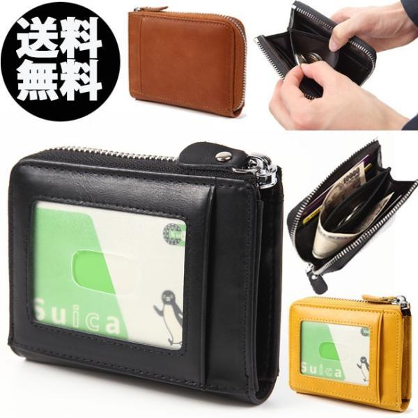 小さい財布ミニ財布パスケース付き小銭入れl字ファスナー革メンズレディース小さい二つ折り