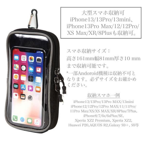 アウトドアポーチ スマホポーチ 入れたまま カラビナ付き リュック 取り付け ベルトケース タッチパネル対応 スマートフォン|iphone-smart|02
