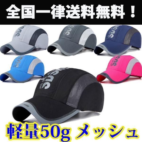 キャップランニングレディースメンズメッシュスポーツ帽子夏速乾軽量おしゃれ