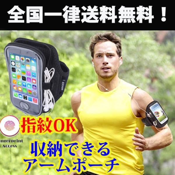 ランニング アームポーチ スマホケース アームバンド ホルダーiPhone11 Pro Max XS Max XR iPhone8 8Plus iPhone7 7Plus 6s Plus SE 指紋認証対応|iphone-smart