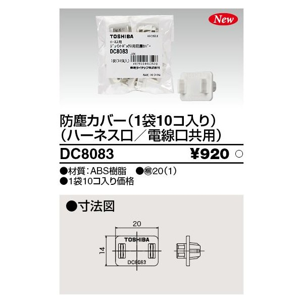 東芝ライテック DC8083 防塵カバー(1袋10コ入り) (ハーネス口/電線口共用)