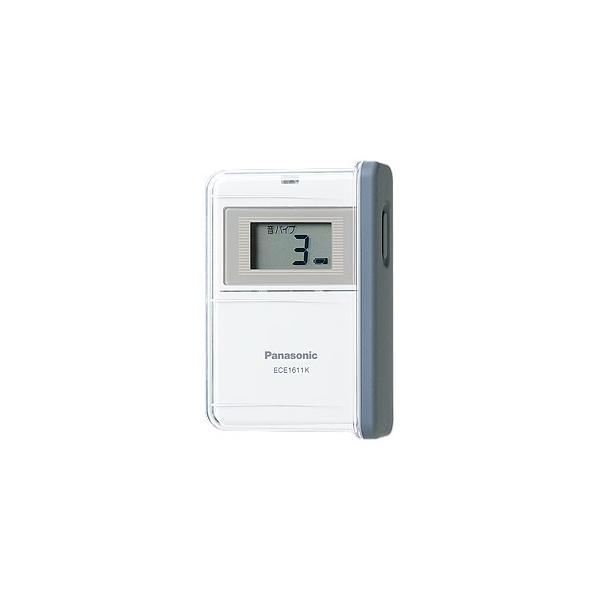 パナソニック ECE1613 小電力型ワイヤレスコール携帯受信器(防沫ケース付)(充電台別)