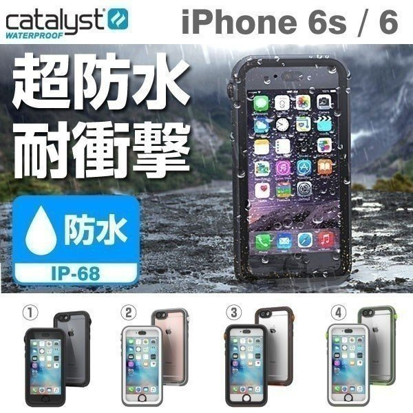 iPhone6s ケース iPhone6 防水ケース 防塵 耐衝撃 カバー catalyst カタリスト iPhoneケース CT-WPIP154
