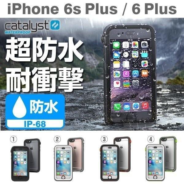 iPhone6sPlus iPhone6Plus  防水ケース 防塵 耐衝撃 カバー catalystカタリスト iPhoneケース アイフォン6 スマホケース アイホン6ケース CT-WPIP155