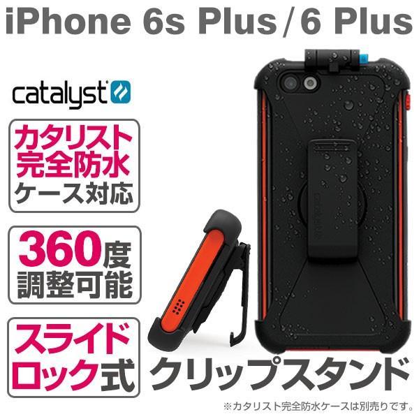 (iPhone6s Plus/6 Plus専用)catalyst カタリスト クリップスタンド (ブラック)