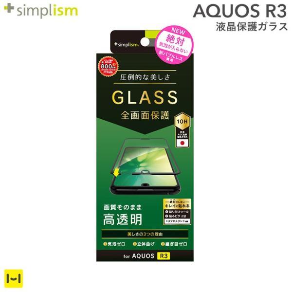 AQUOS R3 ガラスフィルム アクオス R3 ガラスフィルム simplism 立体成型シームレスガラス ブラック|iplus