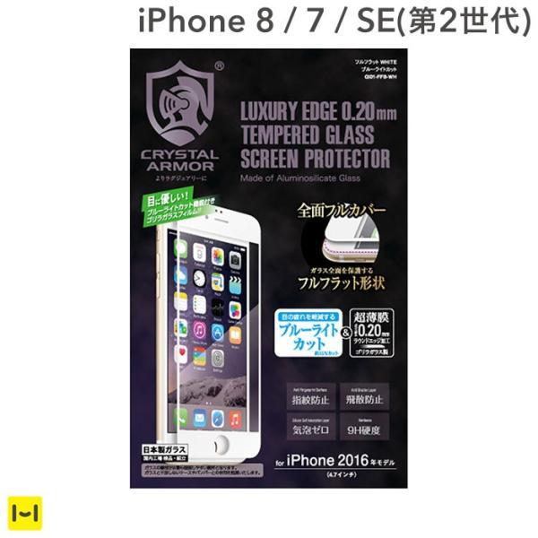 iPhone7 アイフォン7  アイホン7 保護フィルム  クリスタルアーマー 全面フルカバー フルフラット 強化ガラス 0.2mm  ホワイト