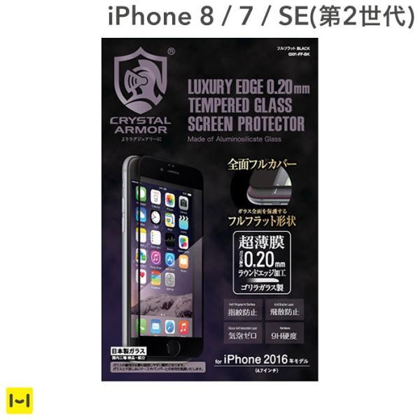 iPhone7 アイフォン7  アイホン7 保護フィルム  クリスタルアーマー 全面フルカバー フルフラット 強化ガラス 0.2mm  ブラック