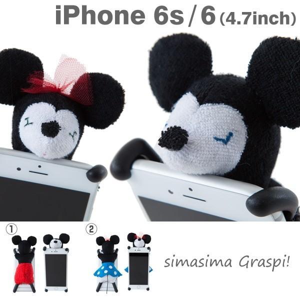 iPhone6s ぬいぐるみ ケース カバー simasima Graspi!カバー(ディズニー) ディズニーキャラクターグッズ【disney_y】