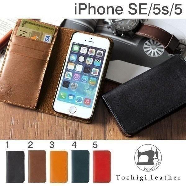 iphone5 iphone5s iphoneケース スリムラインレザーケース