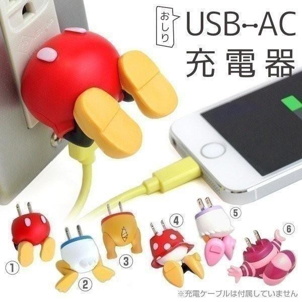 ディズニー キャラクター USB ACアダプター 充電器 おしりシリーズ disney_y スマホ充電器コンセント モバイル スマートフォン コンセント ミッキー|iplus