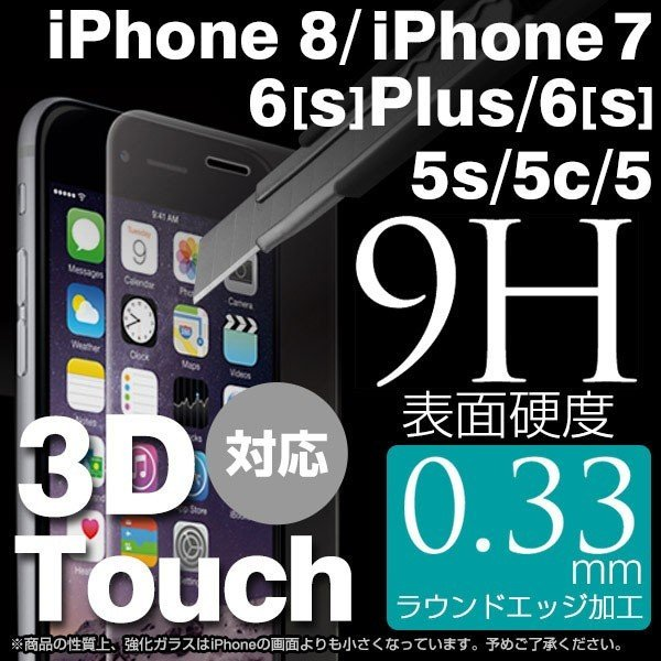 iPhone7ガラス フィルム iPhone6/iPhone6plus/iPhone5s/5c/SE 9H ラウンドエッジ 強化ガラス 液晶保護フィルム 0.33mm