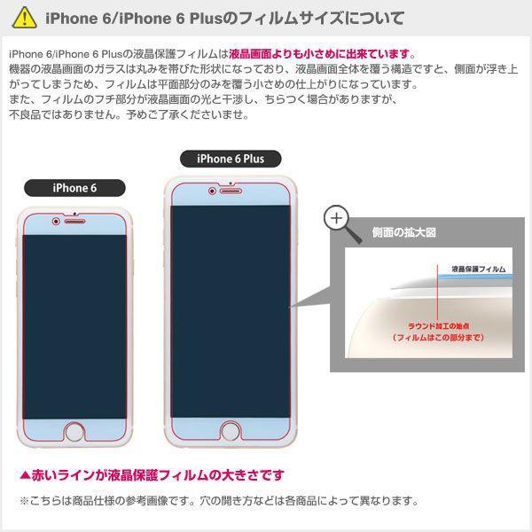 アイフォン8 iPhone7 iPhone6 iPhone6s Plus 強化ガラス ガラス フィルム ガラスフィルム 3D アイフォン7プラス iPhone5/5s/SE 強化ガラス ガラス 保護フィルム|iplus|06
