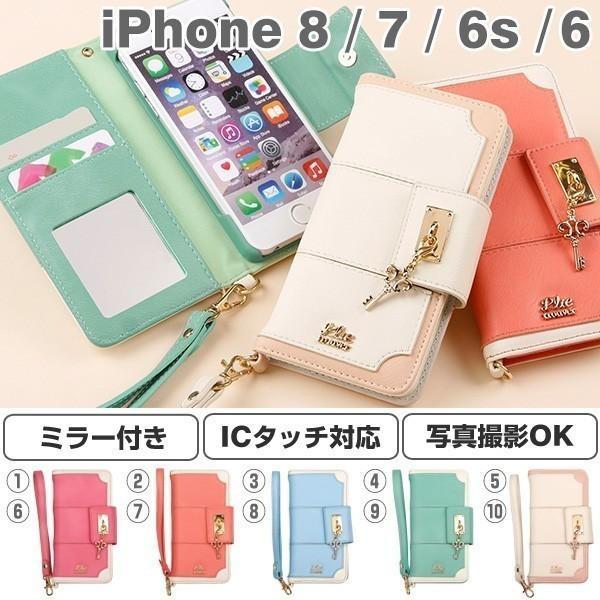 iPhone7 iPhone6s ケース 手帳型 カバー trouver Plie(トルヴェ プリエ)ダイアリーケース(キー)ブランド アイフォン6  鏡 ミラー ストラップ付き